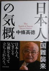 「日本人の気概」 中條高徳 著 致知出版