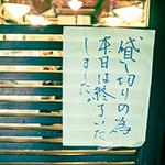 撮影場所は蕎麦処「江戸藤」です