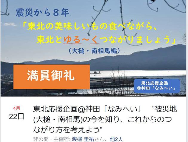 8fa5545f939b2 岩手県大槌町では、東日本大震災から8年経った今も多くの方々が仮設住宅に住んでいる現実があります。  ただ、いつまでも支援する側、される側ではないでしょう・・・皆 ...