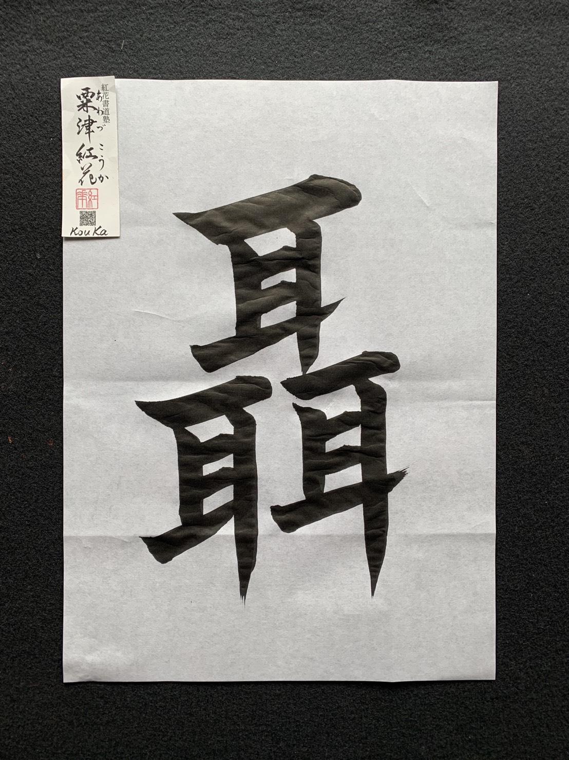 を 漢字 成功 おさめる